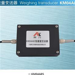 KMO4A8X寧波柯力KMO4A8X系列變送器