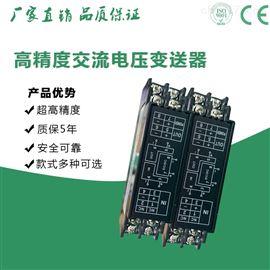 WS1520WS1520交流电压信号隔离变送器