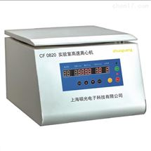 CF 0820型研究用实验室高速离心机