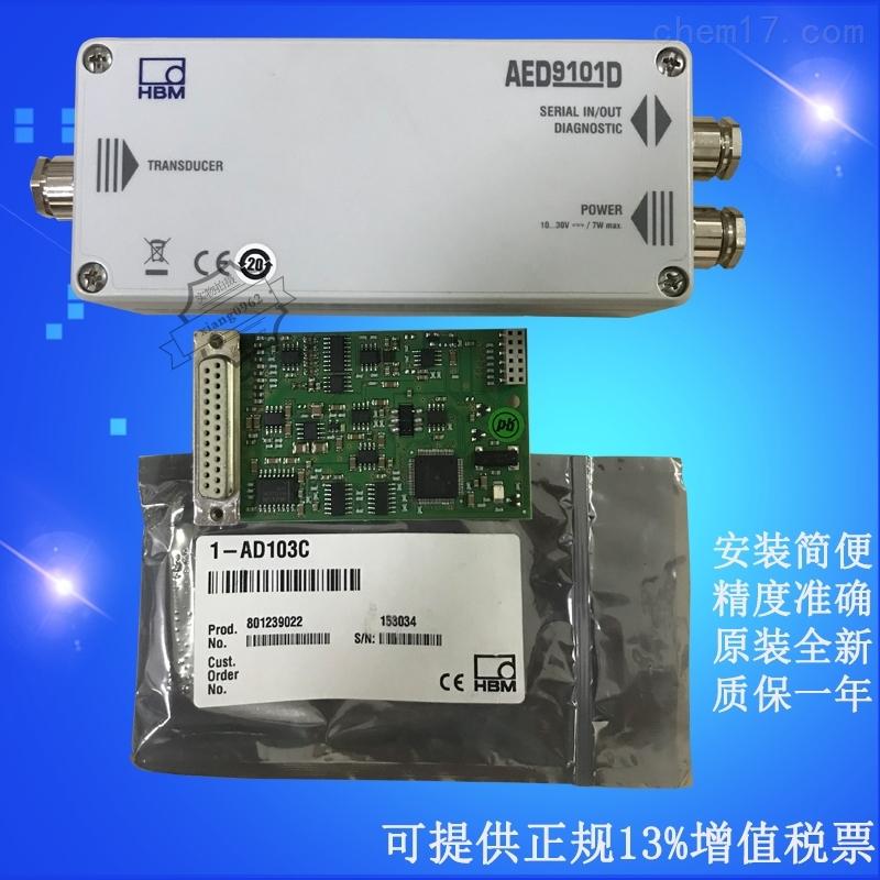德国HBM仪表型号放大板AD103C+AED9101D
