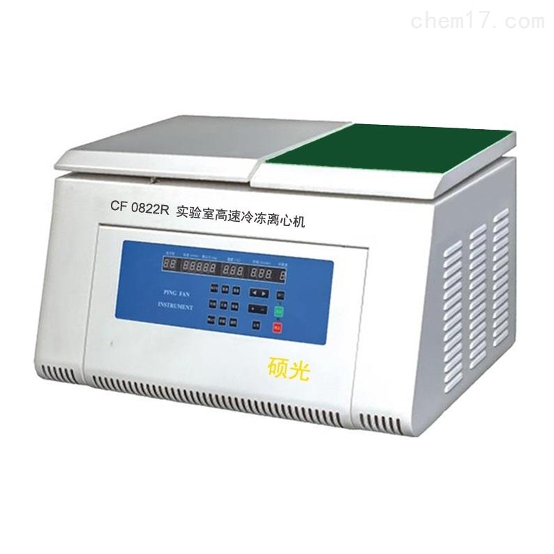 CF 0822R-22000轉冷凍型實驗室通用離心機