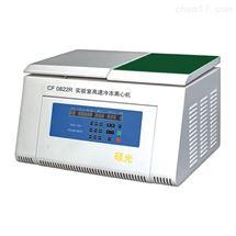 CF 0822R22000转冷冻型实验室通用离心机