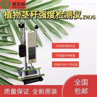 SYS-ZWJG植物茎秆强度检测仪