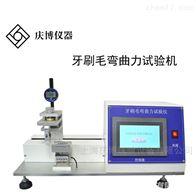 GB30002-2013国标牙刷毛束弯曲力强度试验机
