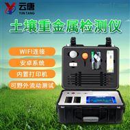 YZ-ZSE土壤重金属快速检测仪
