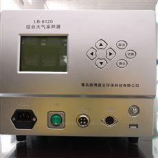 综合大气采样器大气颗粒物一键采样LB-6120