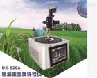 UX-820A深圳华唯粮油重金属检测仪(镉)