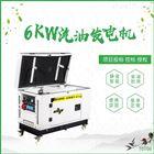 7KW静音汽油发电机