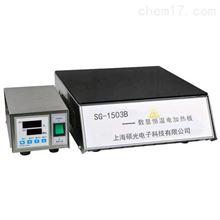 SG-1503数显自动恒温陶瓷电热板
