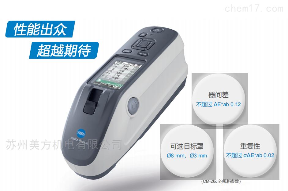 柯尼卡CM-26d美能达便携式分光测色计CM-26DG 新一代