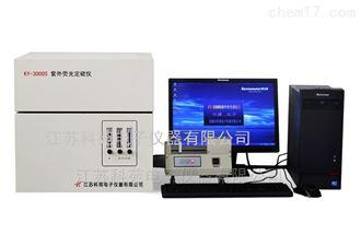 KY-3000S油品中总硫测定仪