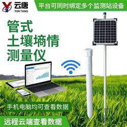 YT-TDR2管式土壤墒情监测站厂家