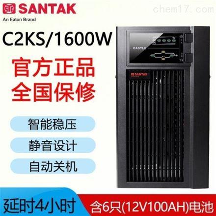 山特UPS电源 C2KS 2KVA 1600W