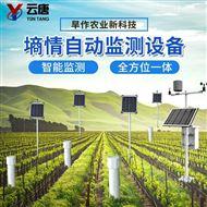 YZ-ZDSQ农业土壤墒情监测系统解决方案