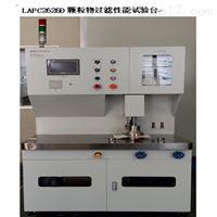 LAPC2626D颗粒物过滤性能测试台