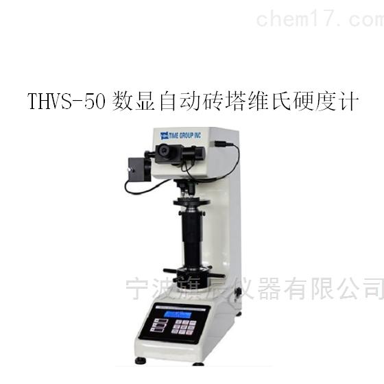 THVS-50数显自动砖塔维氏硬度计