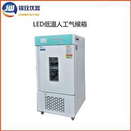 DLRX-600A-LED锦玟600L低温冷光源人工气候箱 顶置光源