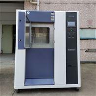 LS-THS-50P冷热冲击试验箱三箱式