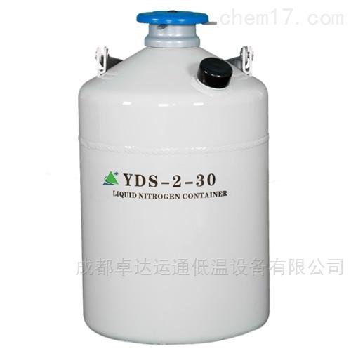 超小便携式液氮罐2升