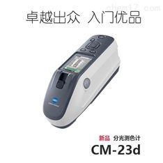 柯尼卡美能达色差仪 CM23d