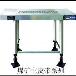 GSY-008矿用钢绳芯输送带磁性探伤系统