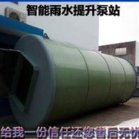 可定制抚顺雨水一体化泵站