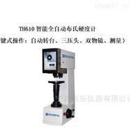 TH610智能全自动布氏硬度计