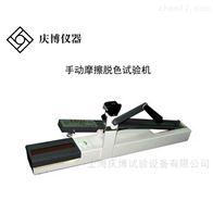 ISO 105X12/D02标准AATCC色牢度摩擦试验机