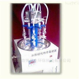 LB-66型水质硫化物-酸化吹气仪 现货