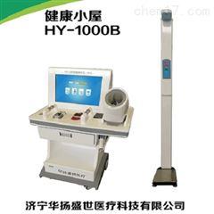 HY-1000B健康体检一体机