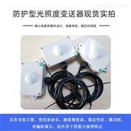防护型光照度传感器照度检测仪