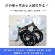 BYC09-LW防护型光照度传感器照度检测仪