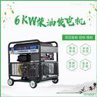 手推式3kw柴油发电机