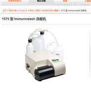 伯樂酶標儀洗板機