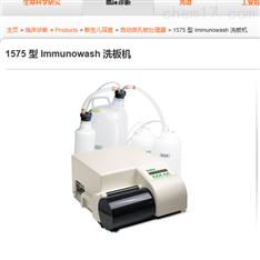 伯乐酶标仪洗板机
