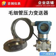 毛细管压力变送器厂家价格 压力传感器DN50