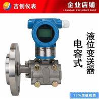 电容式液位变送器厂家价钱 液位传感器