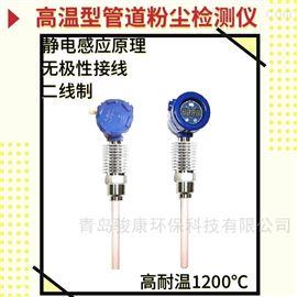 JK-JD-G高温型管道粉尘测量仪