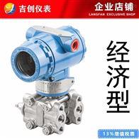 经济型差压变送器厂家价格4-20mA差压传感器