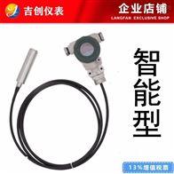 智能液位变送器厂家价格 4-20mA 液位传感器