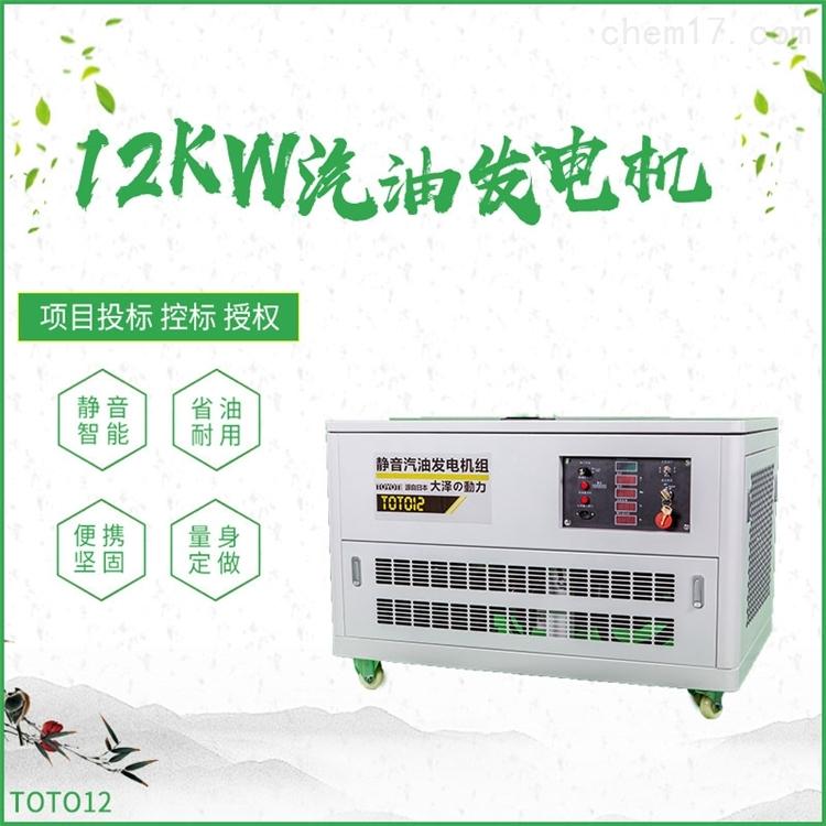 水冷稳压TOTO60静音汽油发电机