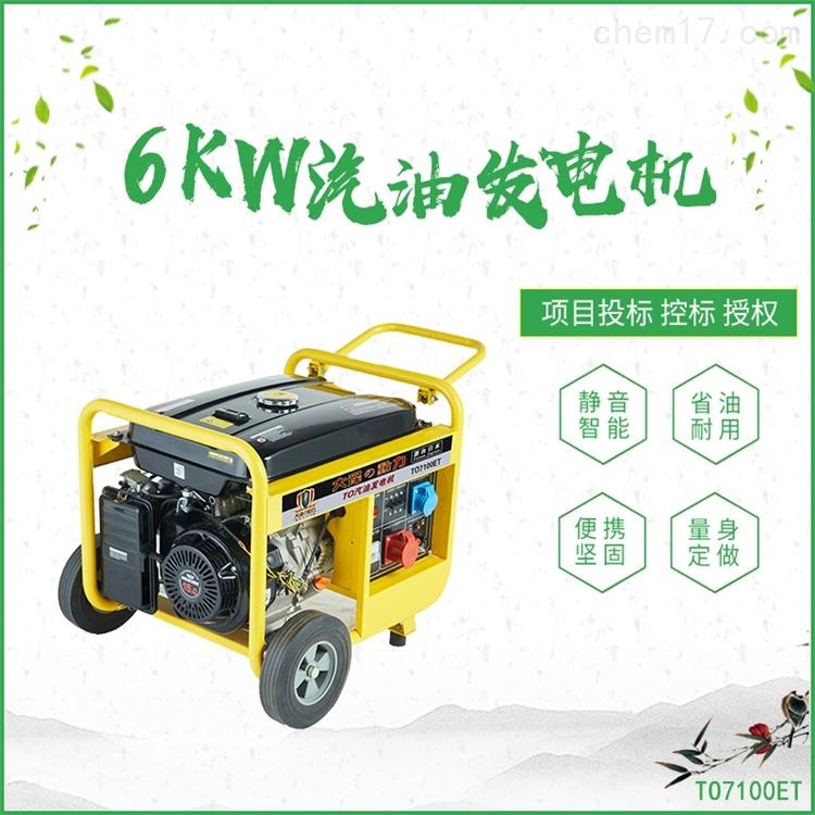 6KW汽油发电机