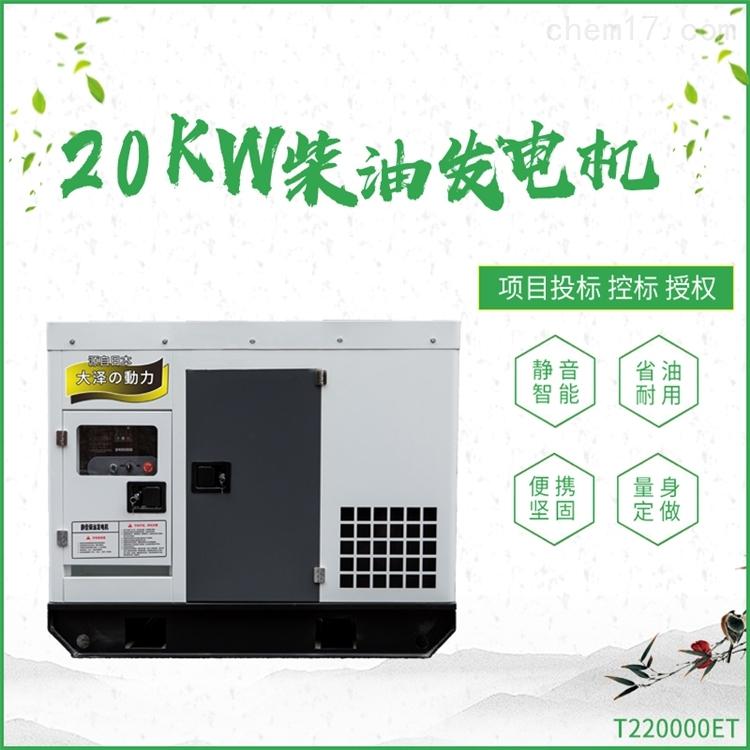 35kw静音柴油发电机