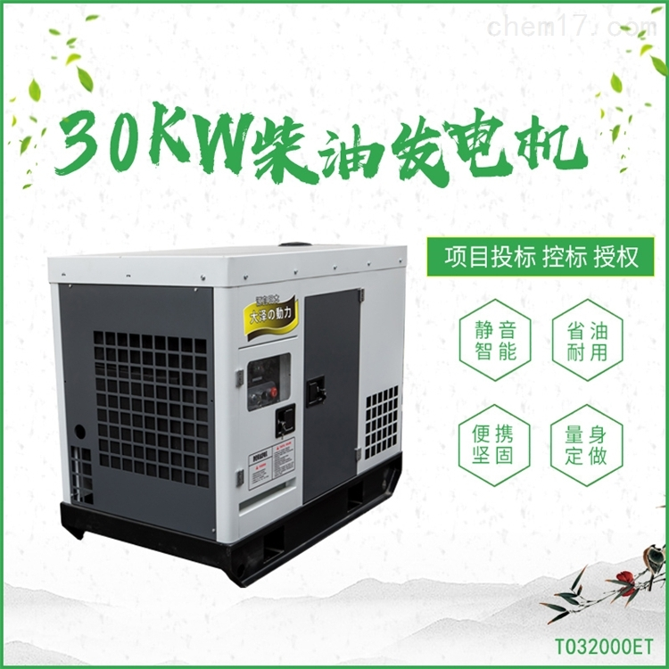 16KW户外用静音柴油发电机