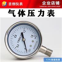 气体压力表厂家价格 压力仪表 304 316L