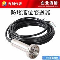 防堵液位变送器厂家价格 液位传感器4-20mA