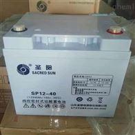 SP12-38圣阳蓄电池SP12-38代理选购