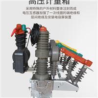 质量可靠ZW32-12高压真空断路器