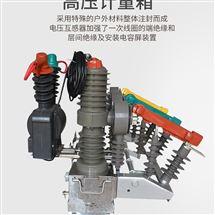 ZW32-12FG质量可靠ZW32-12高压真空断路器