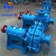 50ZJ-I-A50矿用耐磨渣浆泵